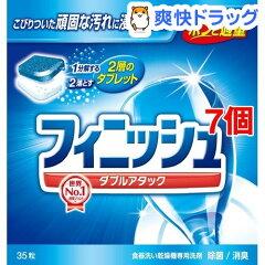 フィニッシュ タブレット(35粒*7コセット)【1602_P10_link】【フィニッシュ(食…