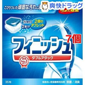 フィニッシュ タブレット コセット 食器洗い アタック
