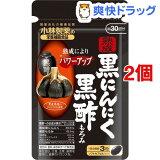 小林製薬の栄養補助食品 熟成黒にんにく黒酢もろみ(90粒*2コセット)