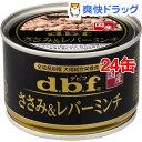 デビフ 国産 ささみ&レバーミンチ(150g*24コセット)【デビフ(d.b.f)】