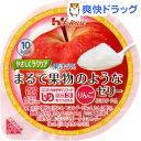 【訳あり】介護食/区分3 やさしくラクケア まるで果物のようなゼリー りんご(60g)【やさしくラクケア】
