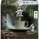 煎 レギュラーコーヒー 上乗せドリップ 淡麗澄味(5袋入)【煎(せん)...