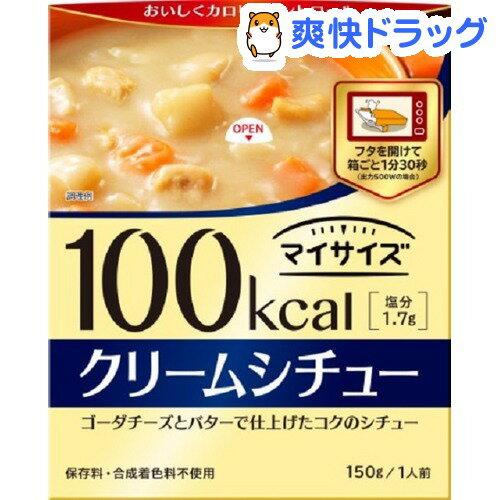 マイサイズ クリームシチュー(150g)【マイサイズ】