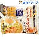 タベテ ひる麺 北海道産ホタテ貝柱だし 塩ラーメン(112g)【タベテ(tabete)】 - 爽快ドラッグ