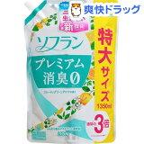 ソフラン プレミアム消臭 柔軟剤 フルーティグリーンアロマの香り 詰め替え(1350mL)