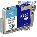 エプソンプリンター 汎用インク IC50 C EC50S(1コ入)