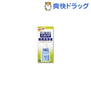 小林製薬 ハナノア 専用洗浄液 / ハナノア