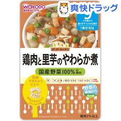 和光堂 グーグーキッチン 鶏肉と里芋のやわらか煮[9ヶ月頃〜] / グーグーキッチン / 離乳食 ベ...