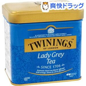 トワイニング 紅茶 レディーグレイ 缶 / トワイニング(TWININGS)★税込1980円以上で送料無料★...