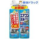 らくハピ エアコン洗浄スプレー Nextplus 無香性(4...