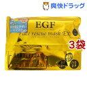 EGF フェイスレスキューマスク EX(40枚入*3コセット)[パック]