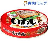 いわし味付 生姜煮(100g*6コ)