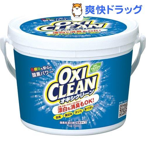 オキシクリーン(1.5kg)【ss09_wash】【オキシクリーン(OXI CLEAN)】