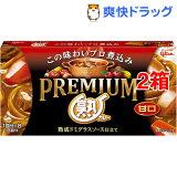 グリコ プレミアム熟カレー 甘口(160g*2箱セット)【プレミアム熟】