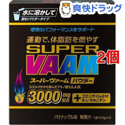 スーパーヴァーム パウダー(10.5g*12袋入*2コセット)【ヴァーム(VAAM)】【送料無料】