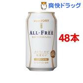 サントリー オールフリー(350mL*48本セット)【オールフリー】【送料無料】