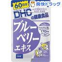 DHC ブルーベリーエキス 60日分 / DHC / サプリ サプリメントブルーベリー dhc●セール中●★税...