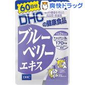 DHC ブルーベリーエキス 60日分(120粒入)【DHC】[サプリ サプリメントブルーベリー dhc]