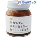 【訳あり】CHAYA(チャヤ) マクロビオティックス 有機梅干と国産生姜を使った梅干しょうゆ番茶(130g)【チャヤ マクロビオティックス】