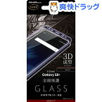 GaLaxy S8+ 液晶保護ガラスフィルム 9H 全面保護 光沢 0.33mm RT-GS8PFG/RB(1枚入)【レイ・アウト】【送料無料】