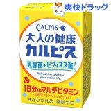大人の健康・カルピス 乳酸菌+ビフィズス菌&1日分のマルチビタミン(125mL*24本入)