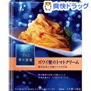 青の洞窟 蟹のトマトクリーム(140g)【青の洞窟】