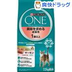 ピュリナワン キャット 美味しさを求める成猫用 1歳以上 サーモン(2.2kg)【d_one】【d_one_cat】【ピュリナワン(PURINA ONE)】