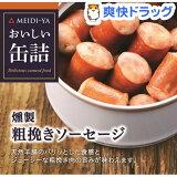 おいしい缶詰 燻製粗挽きソーセージ(60g)
