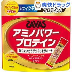 ザバス アミノパワー プロテイン / ザバス(SAVAS)●セール中●☆送料無料☆ザバス アミノパワー...