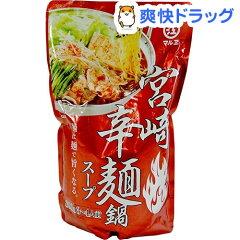 宮崎辛麺鍋スープ★税抜1900円以上で送料無料★宮崎辛麺鍋スープ(800g)