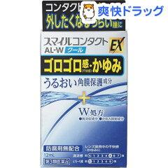 【第3類医薬品】スマイルコンタクト AL-W クール(12mL)【スマイル】