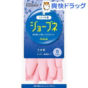 ジョーブネ うす手 Sサイズ ピンク(1双)[ゴム手袋]