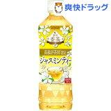 贅沢香茶ジャスミンティー(500mL*24本)