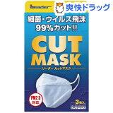 リーダー カットマスク レギュラーサイズ(3枚入)