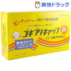 ゴキブリキャップp1 / ゴキブリ☆送料無料☆ゴキブリキャップp1(10g*30コ入)[ゴキブリ]【送料無...