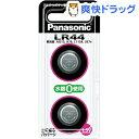 パナソニック アルカリボタン電池 LR442P(1コ入)