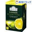 アーマッド フルーツティー ティーバッグ レモン&ライム(2g*20包)【アーマッド(AHMAD)】[紅茶 フレバリー]