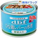 デビフ 国産 ひな鶏レバーの水煮 野菜入り(150g*6缶セット)【デビフ(d.b.f)】