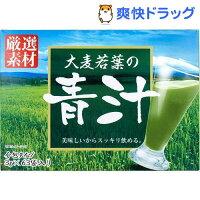大麦若葉の青汁