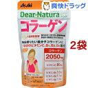 ディアナチュラスタイル コラーゲン 60日分(360粒*2袋セット)【Dear-Natura(ディアナチュラ)】 その1