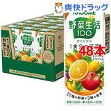 カゴメ 野菜生活100 オリジナル(200mL*12本入*2コセット)