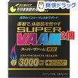 【今だけ2袋増量中】スーパーヴァーム 顆粒(4g*10袋入*2コセット)【ヴァーム(VAAM)】【送料無料】