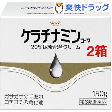 【第3類医薬品】ケラチナミンコーワ 20%尿素配合クリーム(150g*2コセット)【ケラチナミンコーワ】