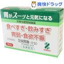 【第3類医薬品】全国胃散 分包(16包)【全国胃散】...