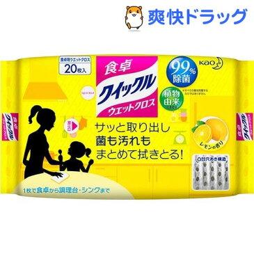 食卓クイックル ウエットクロス レモンの香り(20枚入)【クイックル】