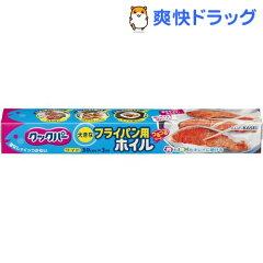 クックパー フライパン用ホイル 30cm*3m / クックパー★税込1980円以上で送料無料★クックパー ...