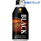 ボス シルキーブラック ボトル缶(400g*24本入)