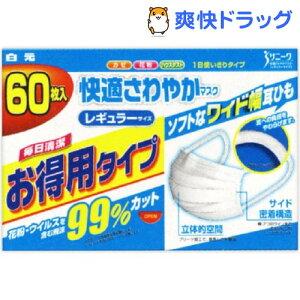 白元 サニーク 快適さわやかマスク レギュラーサイズ / サニーク / マスク 風邪 ウィルス 予防 ...