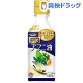 ニップン アマニ油(150g)