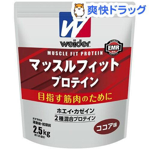 ウイダー マッスルフィットプロテイン ココア味(2.5kg)